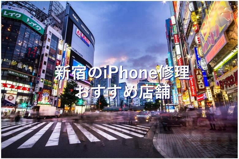 新宿でiPhone修理が安いおすすめ店舗ランキング